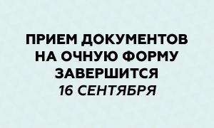 16 сентября завершается прием документов на очную форму обучения